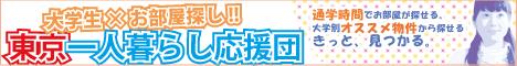 東洋大学生のお部屋探し「東京一人暮らし応援団」